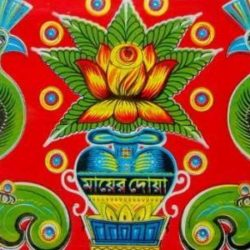 Bangladesh Culture Day